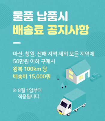 물폼 납품시 배송료 공지사항 마산, 창원, 진해 지역 제외 모든 지역에 50만원 이하 구매시 왕복 100km 당 배송비 15,000원