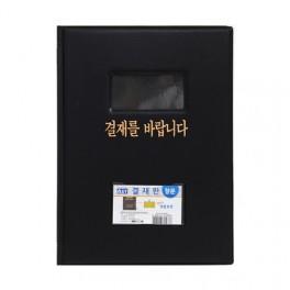 결재판1(창문유/흑색)
